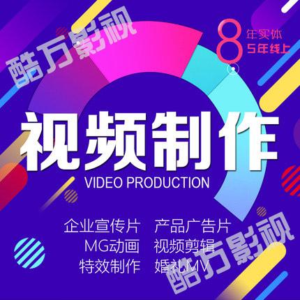 上海视频拍摄制作公司宣传片后期剪辑制作