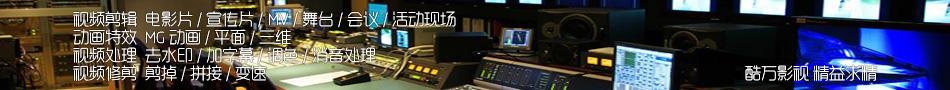 视频剪辑公司